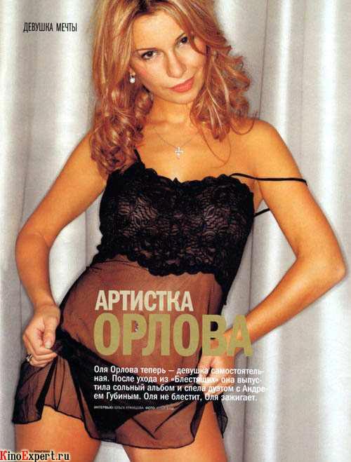 Ольга Орлова, увеличить...